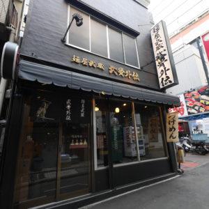 「麺屋武蔵」とコラボレーション。「クラフト香良(コーラ) つけ麺」が限定発売。