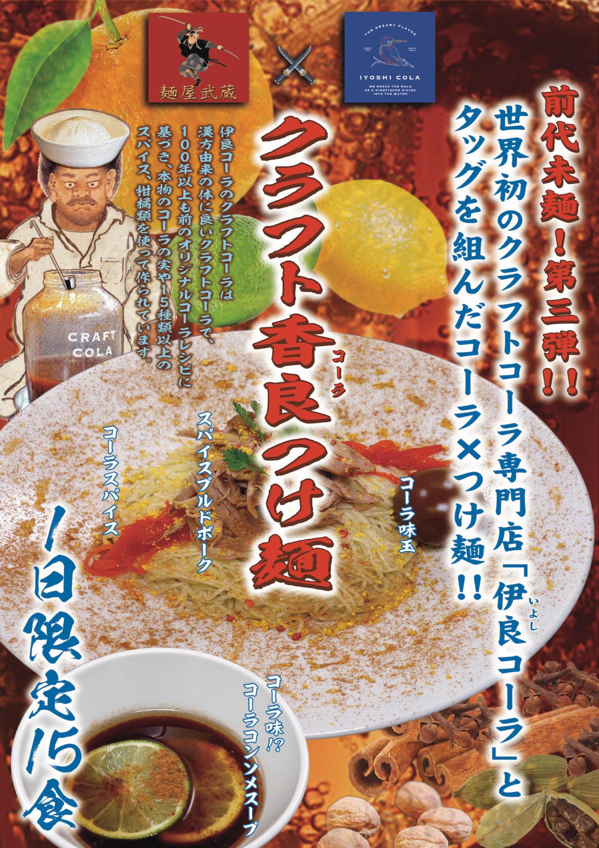 「麺屋武蔵」とコラボレーション。「クラフト香良(コーラ) つけ麺」が限定発売。 | 伊良コーラ IYOSHI COLA | クラフトコーラ専門店