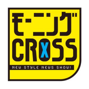 東京MX モーニングCROSS 3/6