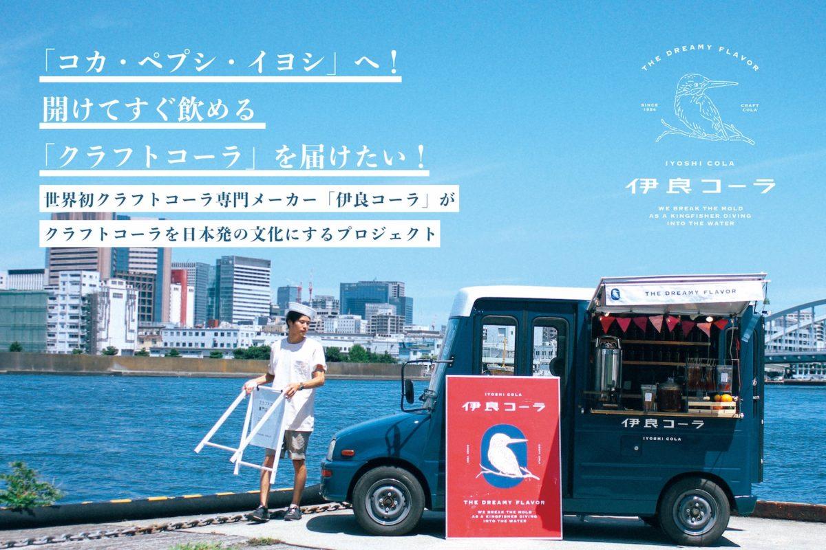 「コカ・ペプシ・イヨシ」へ!伊良コーラの新しい挑戦。 | 伊良コーラ IYOSHI COLA | クラフトコーラ専門店