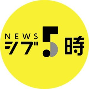 NHK:ニュースシブ5時 11/24