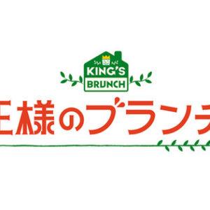 TBS:別冊王様のブランチ 1/30