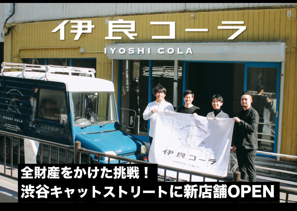 【クラウドファンディング挑戦中!】伊良コーラの全財産をかけた挑戦!渋谷の目抜き通りに新店舗を開店! | 伊良コーラ IYOSHI COLA | クラフトコーラ専門店