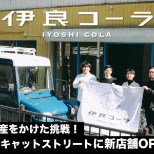 【クラウドファンディング開始!】伊良コーラの全財産をかけた挑戦!渋谷の目抜き通りに新店舗を開店!